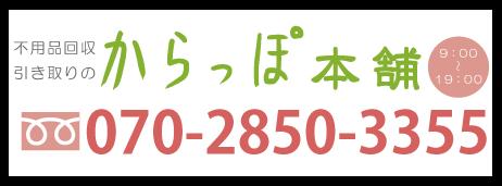 不用品回収のお電話でのお問い合わせ0120-444-722