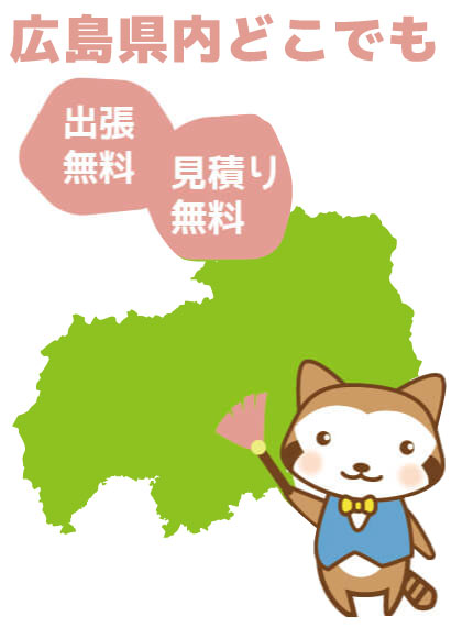 広島県内の不用品回収は出張・見積り無料です。