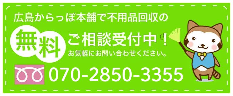 広島からっぽ本舗で不用品回収・処分の無料ご相談受付中