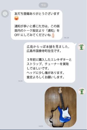 LINE査定依頼方法2