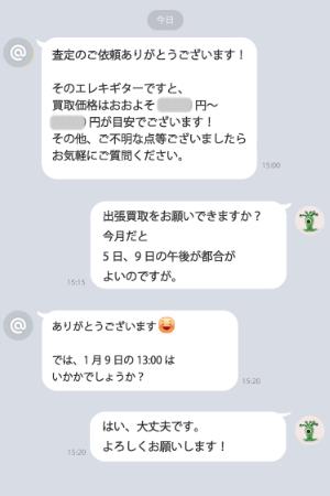 line査定3